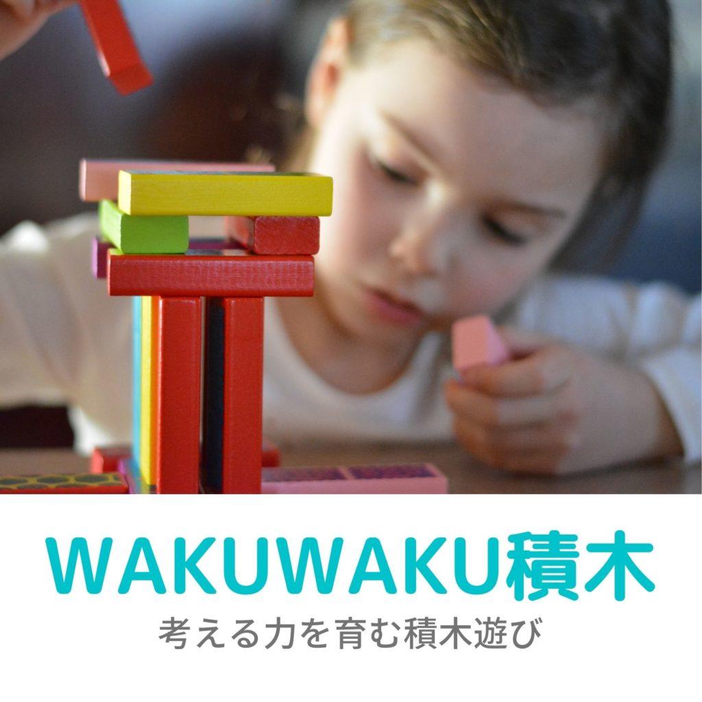 WAKUWAKU積木コース