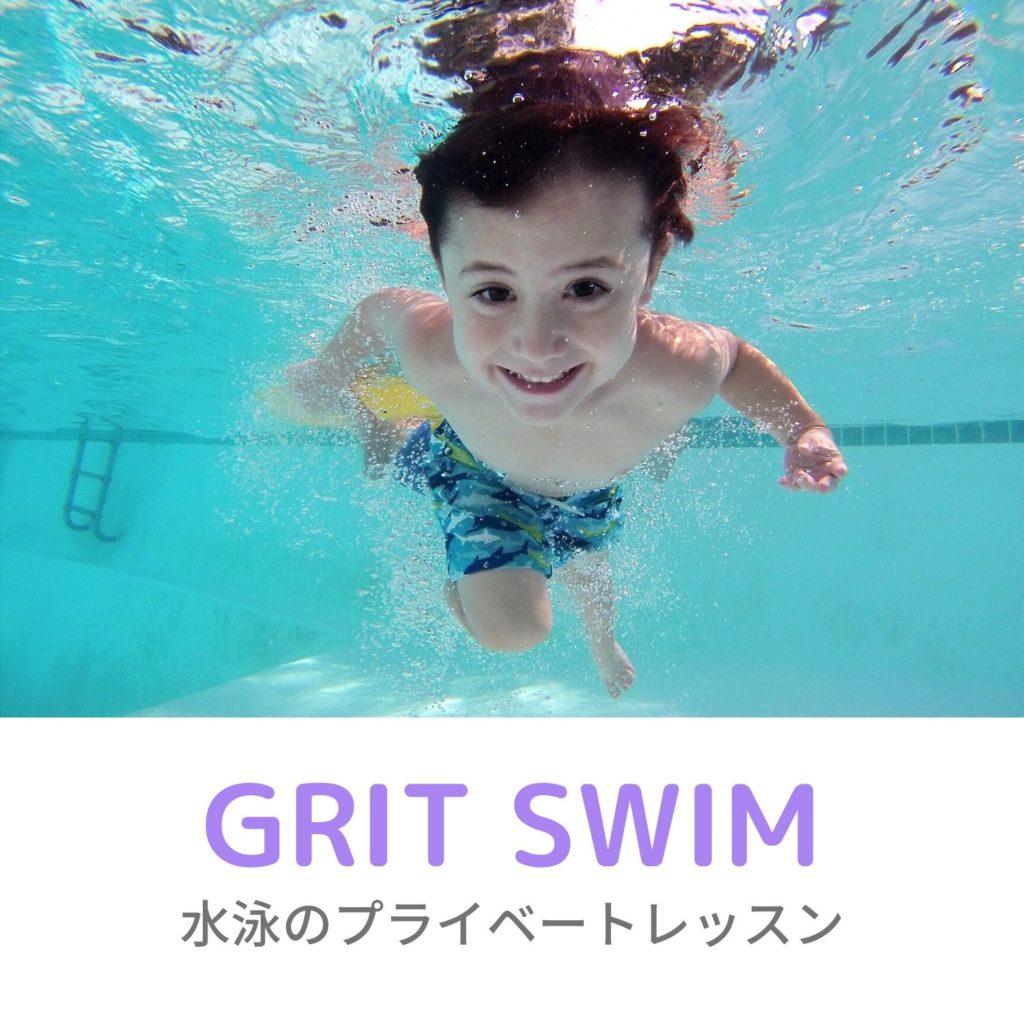 GRIT SWIM